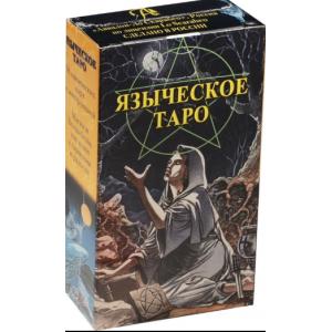 Языческое Таро Русская Версия