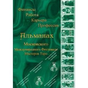 Альманах Московского Фестиваля Мастеров Таро