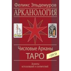 АРКАНОЛОГИЯ. 3й том. Числовые Арканы Таро