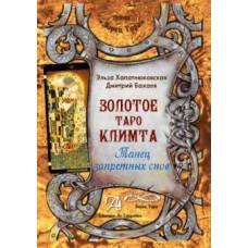 Книга Золотое Таро Климта. Танец Запретных Снов