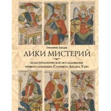 Книга Лики Мистерий