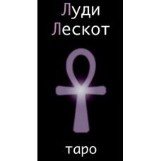 Таро Луди Лескот