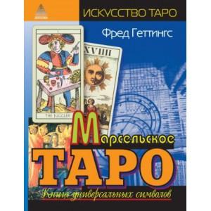 Книга Марсельское Таро: книга универсальных символов