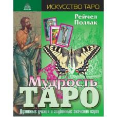 Книга Мудрость Таро. Духовные учения и глубинные значения карт