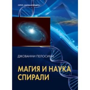 Книга Наука и Магия спирали