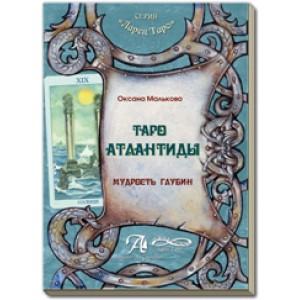 Книга Таро Атлантиды. Мудрость Глубин