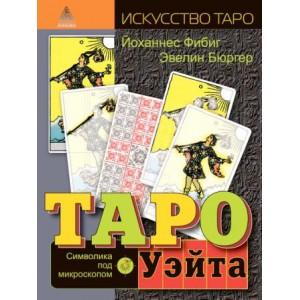 Книга Таро Уэйта. Символика под микроскопом