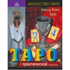 Книга Таро в практической магии