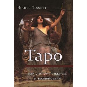 Книга Таро как система анализа и воздействия. И.Тризна. ПЕРЕИЗДАНИЕ.