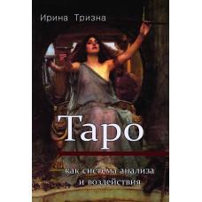 Книга Таро как система анализа и воздействия. И.Тризна