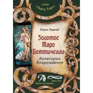 Книга Таро Боттичелли. Аллегории Возрождения