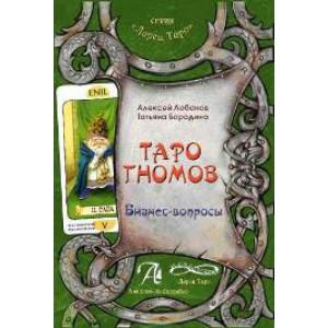 Книга Таро Гномов. 2 тома.