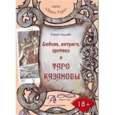 Книга Любовь, Интрига, Эротика в Таро Казановы.