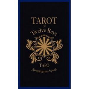 Таро 12 Лучей - Tarot of Twelve Rays. MEDIUM