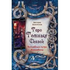 Книга Таро Темных Сказок. Волшебным Путем Коломбины