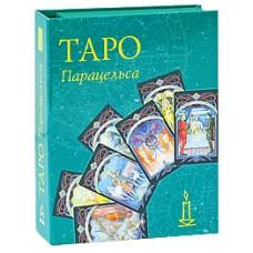 Таро Парацельса В.Скляровой + DVD