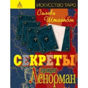 Книга Секреты Оракула Ленорман