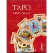Сказочное Таро