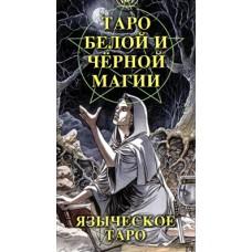 Колода Таро Белой и Черной Магии + КНИГА