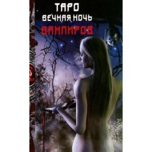 """Набор Колода """"Таро Вечная ночь вампиров"""" + Книга"""