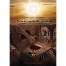 Книга Таро Которого Вы не Знали. Часть 2. Младшие Арканы