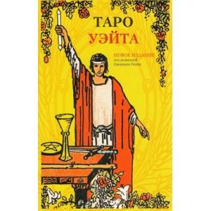 Таро Уэйта набор с книгой