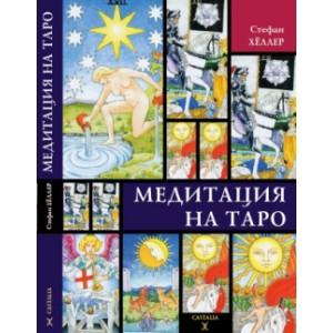Книга Медитации на Таро