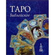 Библейское Таро
