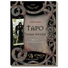 Книга Таро Темных Ангелов. Портал в Утраченный рай