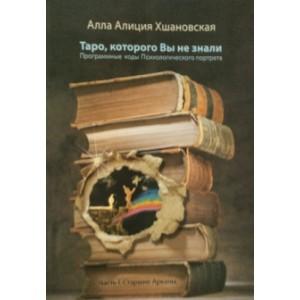 Книга Таро Которого Вы Не Знали. Часть 1. Старшие Арканы