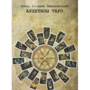 Книга Архетипы Таро