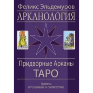 АРКАНОЛОГИЯ. 2й том. Придворные Арканы Таро
