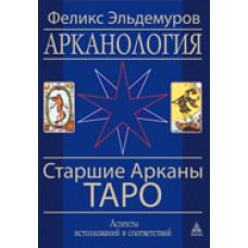 АРКАНОЛОГИЯ. 1й том. Старшие Арканы Таро