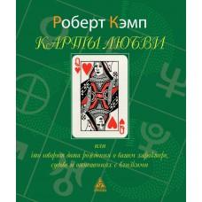 Книга Кэмп Карты Любви
