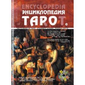 Энциклопедия Таро DVD