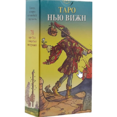 Колода Таро Нью Вижн + КНИГА