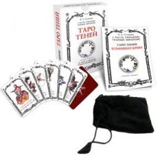 Таро Теней + DVD Таро Теней. Комплект.