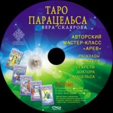 Мастеркласс Таро Парацельса В.Скляровой на DVD