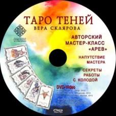 Мастеркласс Таро Теней В.Скляровой на DVD