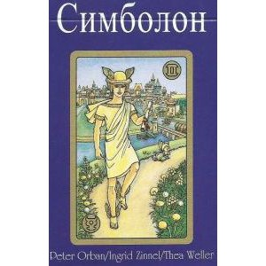 Symbolon POCKET (Симболон мал.) + КНИГА Н.М.Фроловой (Симболон pocket +Книга)