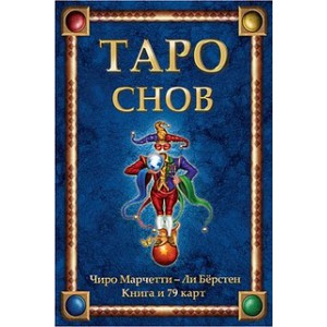 Tarot of Dreams (Таро Снов) ПОСЛЕДНИЕ экземпляры!